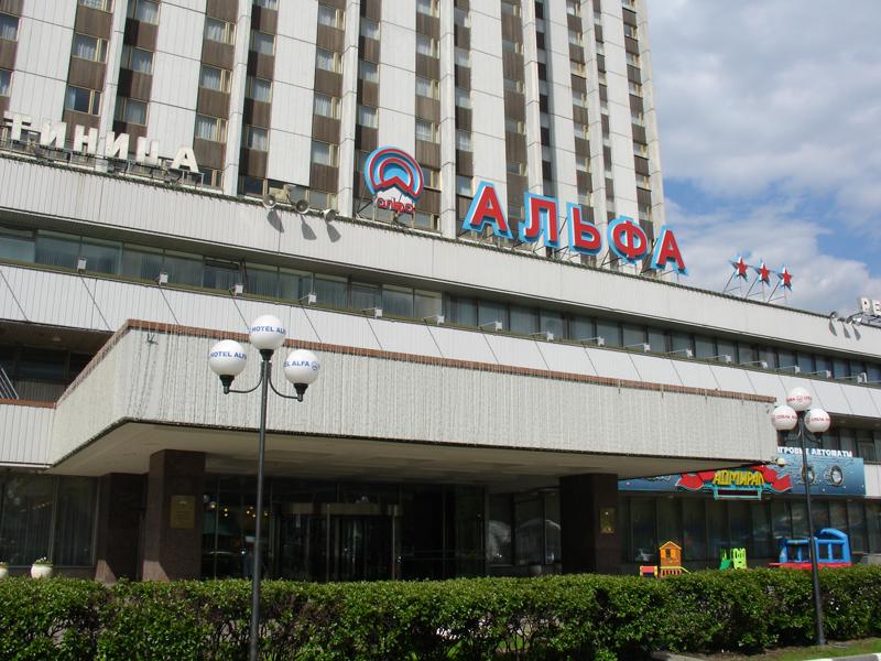 Гостиница Измайлово Альфа 4* (Москва) - 837 отзыва